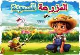 لعبة مغامرات المزرعة السعيدة 2015