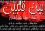 لعبة مسلسل بين قلبين في رمضان 2016