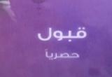 لعبة مسلسل قبول رمضان 2015