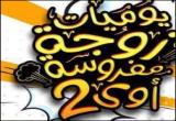 العاب مسلسلات رمضان 2016
