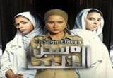 لعبة تلوين مسلسل سجن النسا