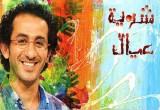 لعبة تلوين شوية عيال مع احمد حلمي