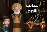 لعبة مسلسل عجائب القصص رمضان