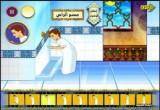 لعبة تعلم الوضوء العاب رمضان 2014