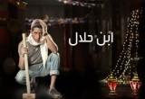 لعبة تلوين مسلسل ابن حلال رمضان