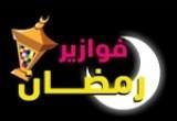 لعبة فوازير رمضان الجديدة 2016