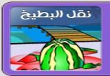 لعبة نقل البطيخ الجديدة