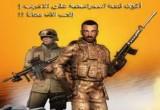 لعبة صاعقة الصحراء الاصلية 2014