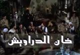 لعبة تلوين مسلسل خان الدروايش
