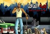 لعبة المافيا العربية اون لاين