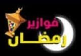 العاب رمضان فوازير 2016